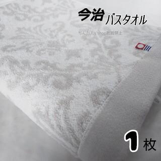 イマバリタオル(今治タオル)の新品 未使用 日本製 今治小町 ジュリア バスタオル グレー 1枚(タオル/バス用品)
