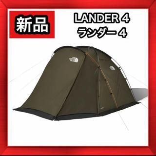 ザノースフェイス(THE NORTH FACE)のノースフェイス ランダー4【NV22101】テント Lander4 新品・未開封(テント/タープ)