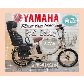 ヤマハ - ✨美品✨送料込み✨大容量B8.7Ah✨YAMAHAパスバビー子供乗せ電動自転車
