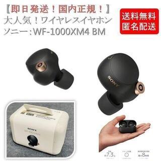 SONY - 【新品未使用】ソニーワイヤレスイヤホン WF-1000XM4 BM ブラック