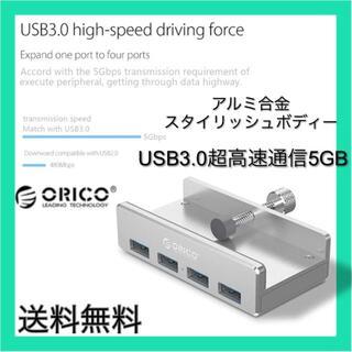 【ORICO】アルミ合金 USB3.0 ハブ 4ポート 超高速