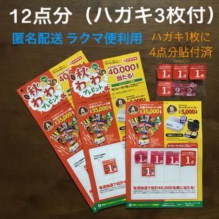 山崎製パン - ハロウィンアイテム & ヤマサキパン応募券12点(応募ハガキ3枚付)