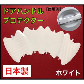 【大人気❤️超光沢】ドアハンドル ドアノブ プロテクター カーボン調4枚