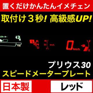 【大人気❤️日本製】 プリウス30 スピードメータープレート レッド