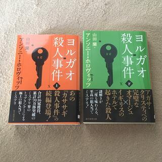 ヨルガオ殺人事件 上下巻セット(文学/小説)