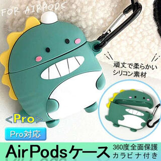 AirPodsケース/恐竜 [Pro] ケース エアポッズ かわいい