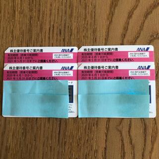エーエヌエー(ゼンニッポンクウユ)(ANA(全日本空輸))のANA 株主優待 4枚 2021/11/30まで(その他)