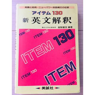 アイテム 130 新英文解釈 解答付き 慶應大学 高梨編著|•'-'•)و✧