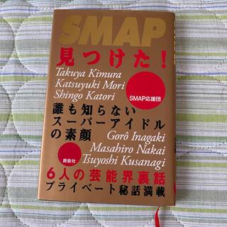 スマップ(SMAP)のSMAP プライベート秘話、マガジン(アイドルグッズ)