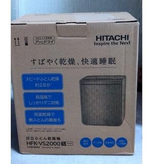 日立布団乾燥機 HFK-VS2000