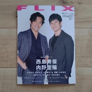 FLIX (フリックス) 2021年 12月号