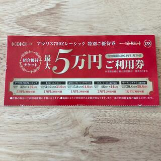 品川近視クリニック レーシック/ICL   割引券(その他)