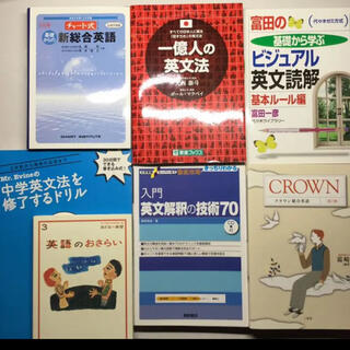 本7冊セット 英文法 英文読解 英文解釈(語学/参考書)