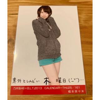 乃木坂46 - 乃木坂46 橋本奈々未 BLT2013 カレンダー THU25