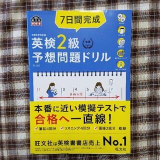 旺文社 - 7日間完成英検2級予想問題ドリル 5訂版