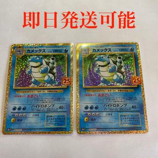 ポケモン - 美品 カメックス 25th プロモ ポケモンカード2枚セット