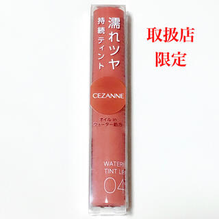 CEZANNE(セザンヌ化粧品) - CEZANNE セザンヌ ウォータリーティントリップ  04 キャメルオレンジ