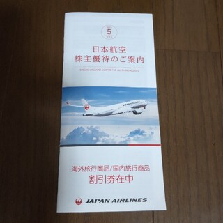 JAL(日本航空)株主優待冊子(その他)