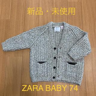 ザラキッズ(ZARA KIDS)の新品・未使用*ZARAニットカーディガン*74(ニット/セーター)