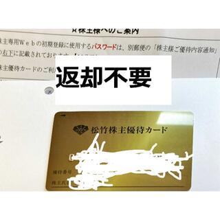 松竹160Pt 期限22/5 MOVIX 株主優待 ミニレター発送 返却不要 男