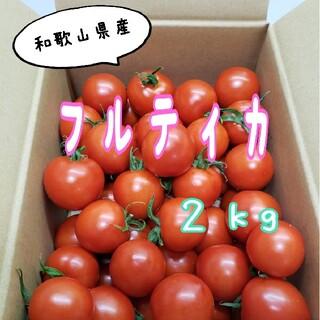 中玉トマト フルティカ 2kg