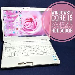 富士通 - CORE-I5/Win10/高速メモリ4G/大容量HDD500G/カメラ搭載