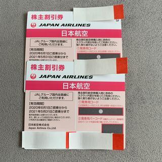 ジャル(ニホンコウクウ)(JAL(日本航空))のJAL 株主優待券 2枚(その他)