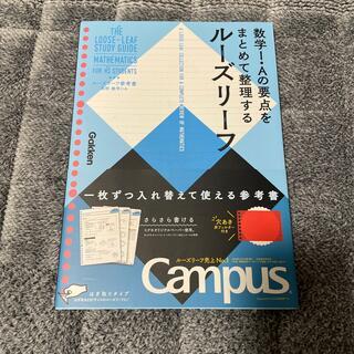 ガッケン(学研)のルーズリーフ参考書高校数学1・A(語学/参考書)