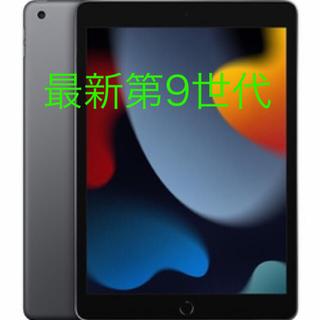 Apple 第9世代 iPad 10.2インチ WI-Fi版 64GB 新品