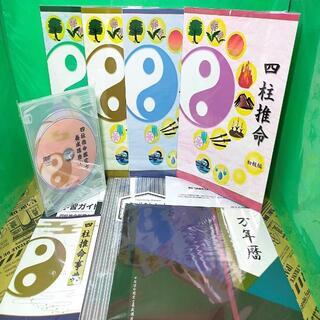 【新品】四柱推命 鑑定士 キャリアカレッジ キャリカレ DVD(完品)