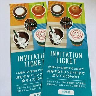タリーズコーヒー(TULLY'S COFFEE)のタリーズ インビテーションチケット 2枚(フード/ドリンク券)