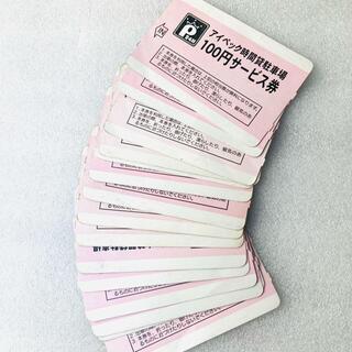 ☆☆アイペック コインパーキング サービス券 100×15枚☆(その他)