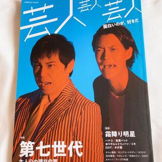 芸人芸人芸人 vol.1