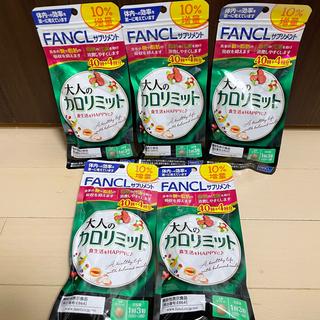 FANCL - 増量  4袋セット  大人のカロリミット  fancl    ファンケル