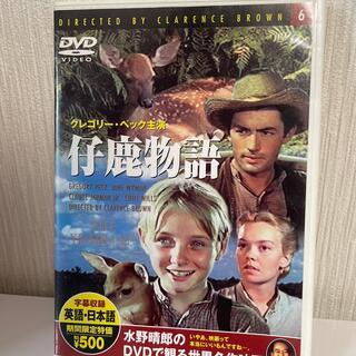 キープ(keep)のDVDグレゴリーペック主演 仔鹿物語(外国映画)