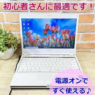 富士通 - 初心者さん向け♪電源オンで簡単すぐ使える大容量ノートパソコン/新品マウス付