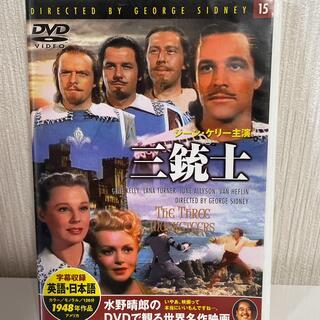 キープ(keep)のDVDジーンケリー主演 三銃士(外国映画)