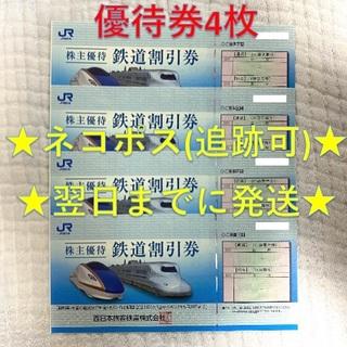 ジェイアール(JR)のJR西日本 西日本旅客鉄道 株主優待券 4枚⑧(その他)