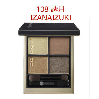 SUQQU - スック シグニチャー カラー アイズ  108