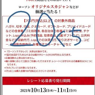 【10月25日 14時以降】鬼滅の刃 鬼滅 スマホクジ スマホくじ(その他)