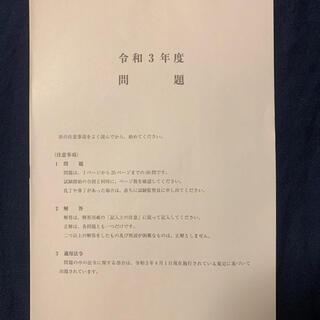 最新 宅建士 試験問題(資格/検定)