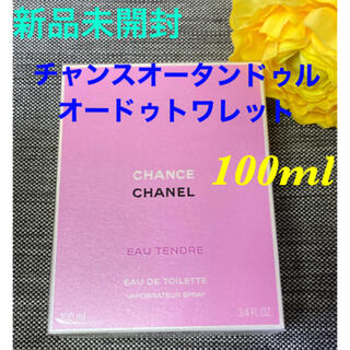 CHANEL - 新品未開封❗️シャネル チャンス オータンドゥル オードゥトワレット 100ml