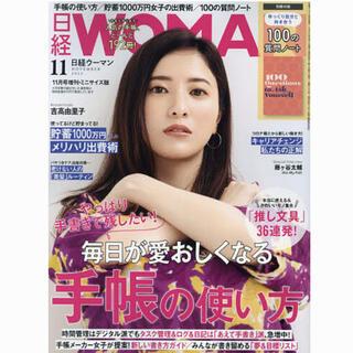 日経WOMAN (ウーマン) ミニサイズ版 2021年 11月号