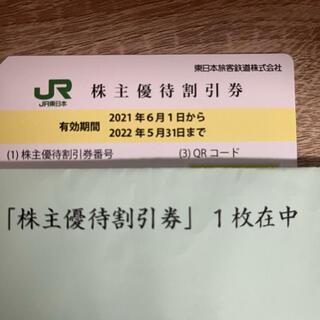 ジェイアール(JR)の東日本旅客鉄道株式会社 株主優待割引券 1枚 JR東日本(その他)
