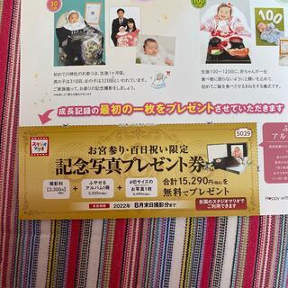 スタジオマリオ 記念写真プレゼント券(その他)