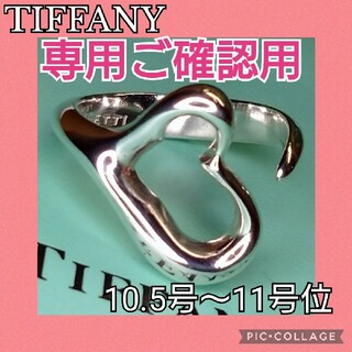 Tiffany & Co. - ✨ TIFFANY ✨ ティファニー リング オープンハート 10.5〜11号