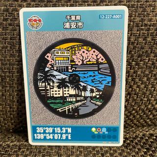 マンホールカード 千葉県