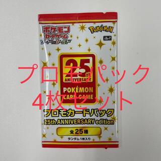 ポケモン - 【4枚セット】ポケカ25thANNIVERSARYCOLLECTION プロモ