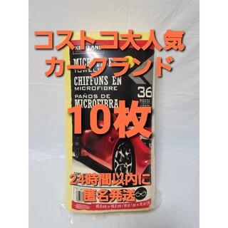 コストコ(コストコ)のコストコ カークランド マイクロファイバータオル クロス 10枚(洗車・リペア用品)