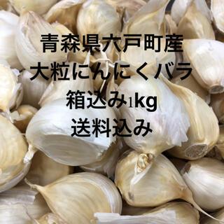 青森県六戸町産大粒にんにくバラ1kg(野菜)